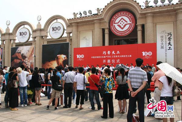 9日上午在北京展览馆开幕.图片