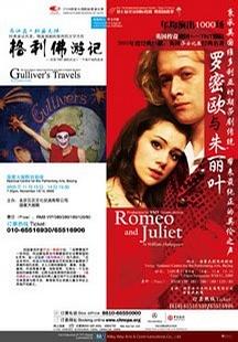 剧院来华演出 格利佛游记 罗密欧与朱丽叶