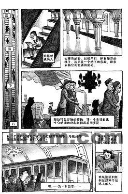 我们喜欢摇滚乐--加拿大人漫画《平壤》漫画管家魔王图片