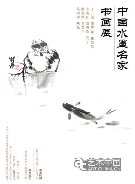 中国水墨名家书画展