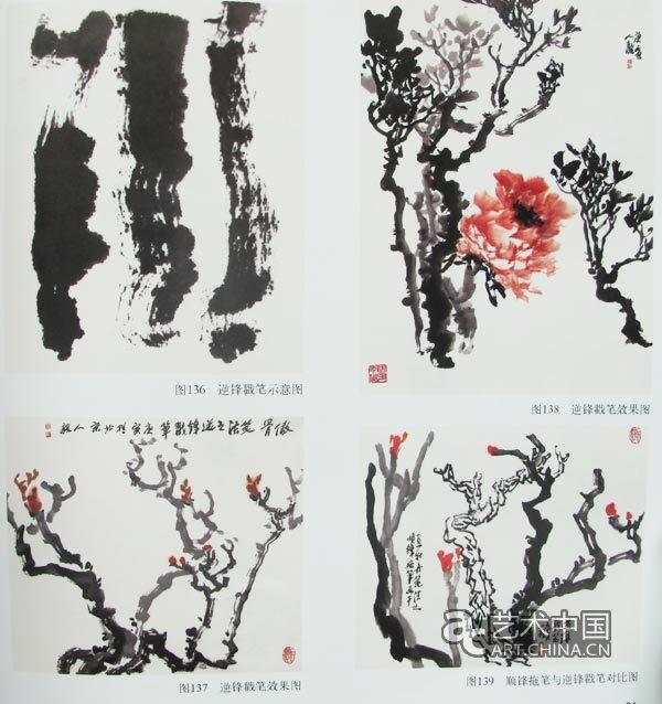 写意牡丹叶子的画法 怎样画写意牡丹叶子 写意牡丹叶子视频 高清图片