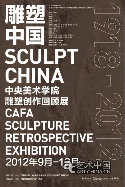 雕塑中国 中央美术学院雕塑创作回顾展 即将开幕