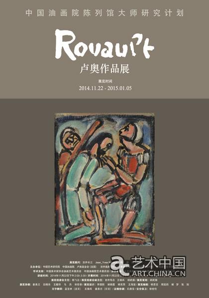 卢奥作品展海报 展览名称:中国油画院陈列馆大师研究计划——卢奥
