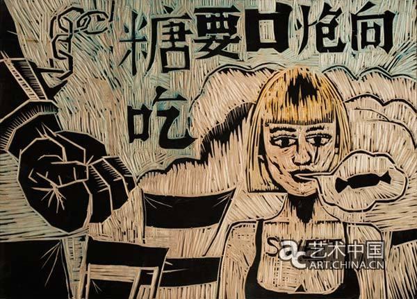 """""""甜统区木刻"""",木板刻画,39×54cm,2014年图片"""