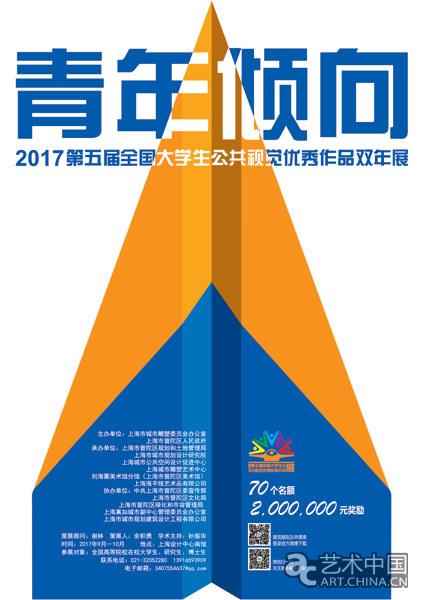 公共视觉优秀作品双年展》将于2017年9月-10月在上海设计中心(南馆)举