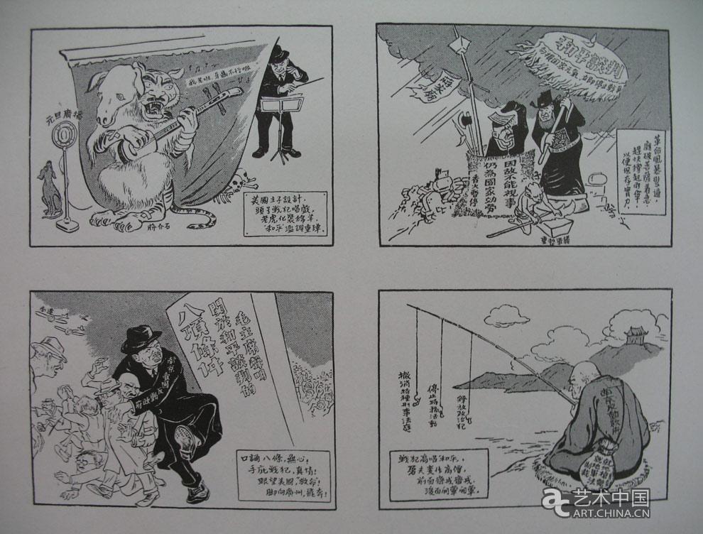 漫画a漫画的漫画蔡若虹杂图吧和平皮物图片