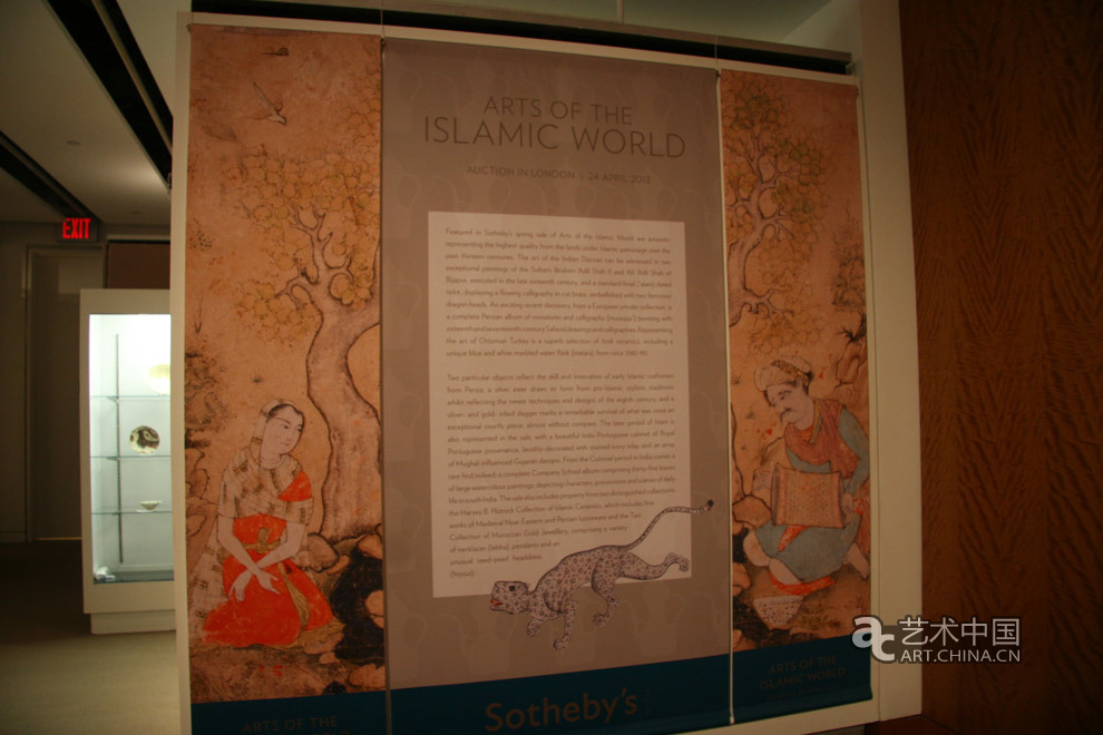 2013纽约苏富比伊斯兰艺术世界预展