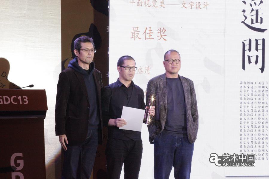 平面文字设计专业组最佳奖刘永清 华思今宋字体