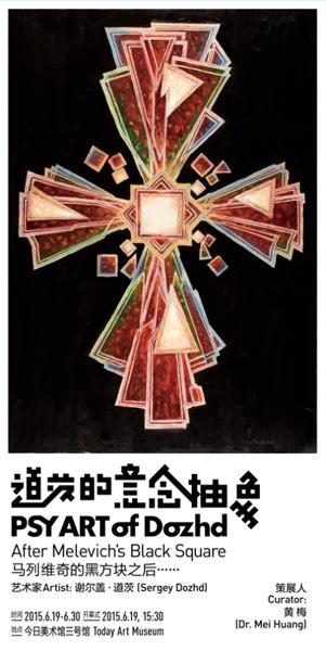 对于道茨来说,他用正方形(一个逻辑符号)去描述思想,三角形为直觉,圆