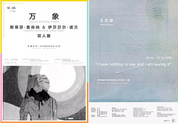 华侨城盒子美术馆本周将呈现斯蒂芬·麦...