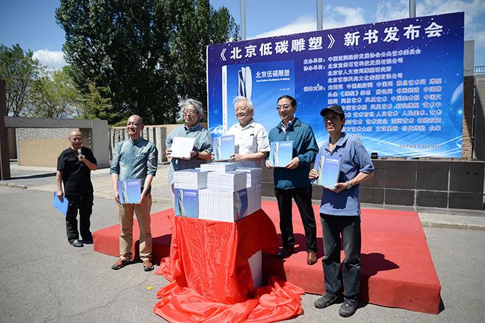 《北京低碳雕塑》新书发布会在京举行