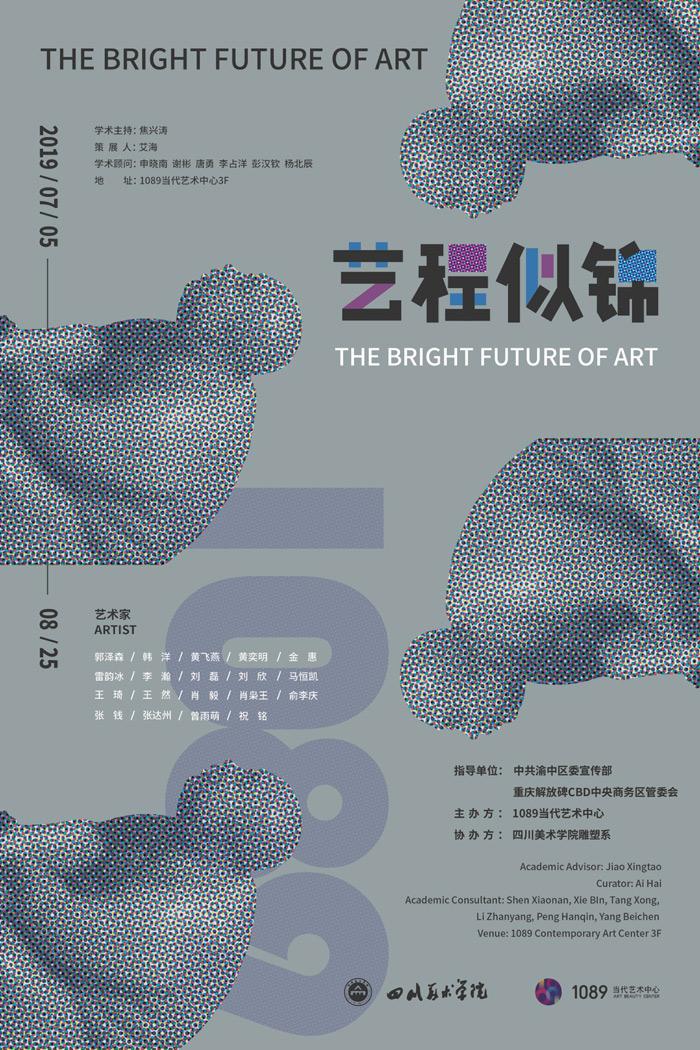 重庆传媒学院_川美雕塑系优秀毕业作品展《艺程似锦》在重庆1089当代艺术中心 ...