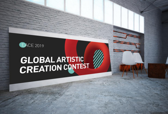 2019 EACE环球艺术创作大赛正式启动