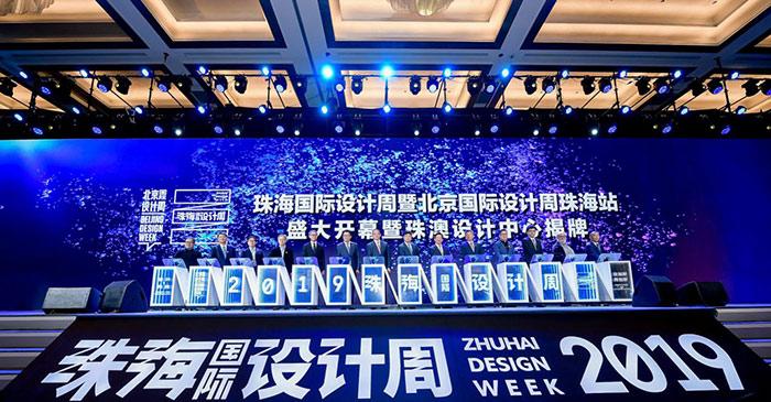 京粤港澳四地联手打造珠海国际设计周