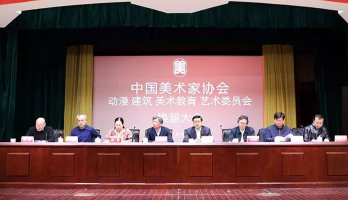 """""""中国美术家协会动漫、建筑、美术教育艺术委员会换届大会""""召开"""