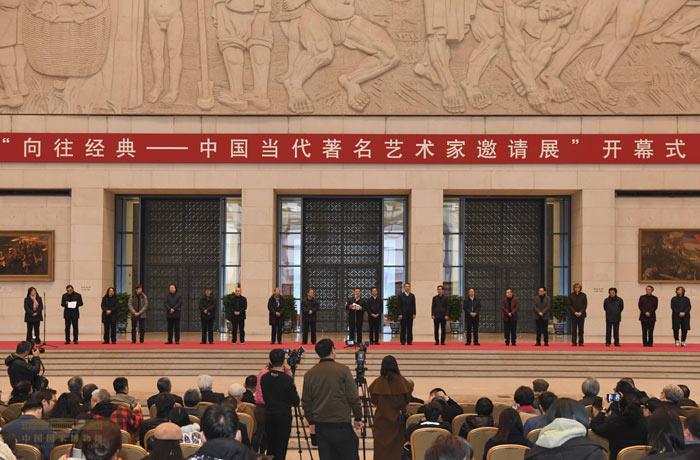 向往经典——中国当代著名艺术家作品齐聚国博迎新春