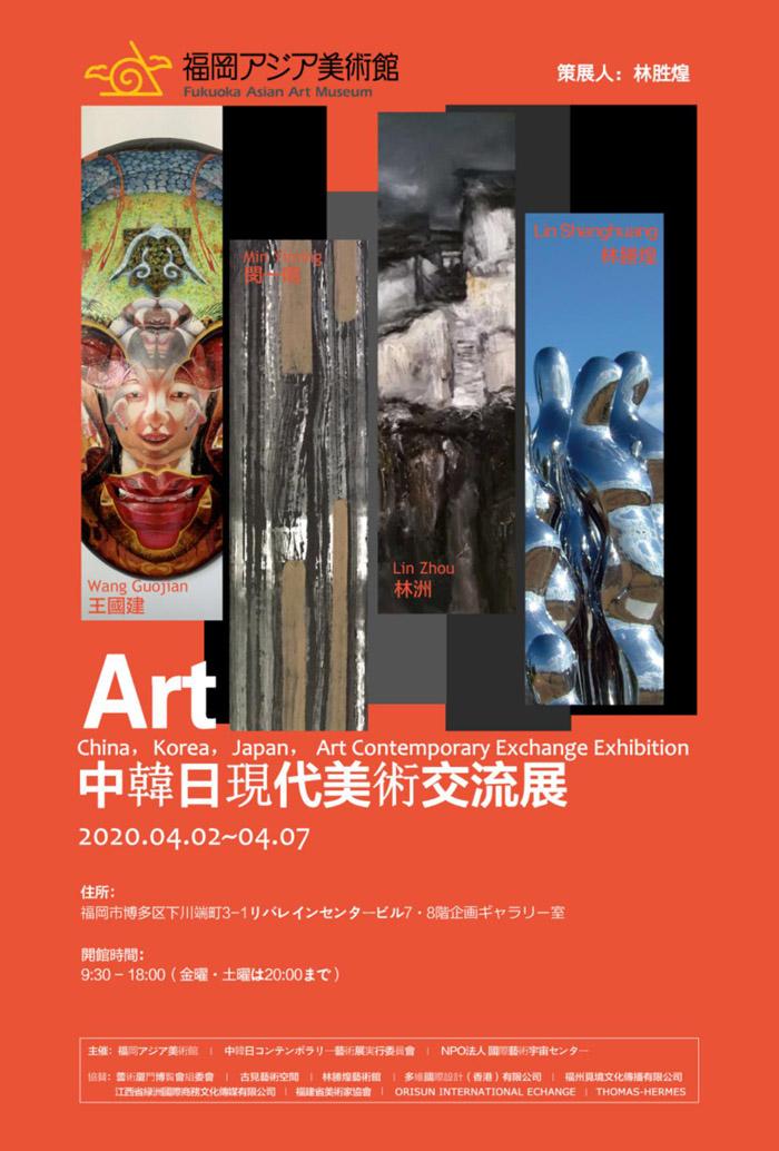 林胜煌、闵一鸣、林洲、王国建四人个展将在日本福冈美术馆展出