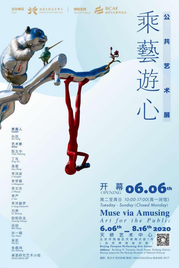 """""""乘艺游心:公共艺术展"""" 北京天桥艺术中心开幕"""