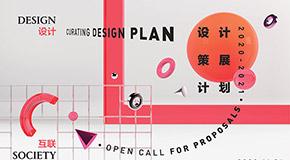 """设计互联策划:2020设计策展计划——""""设计重聚"""