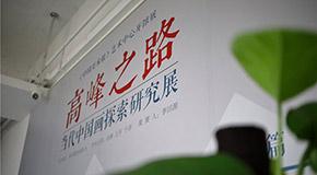 高峰之路,开启《中国美术报》新征程