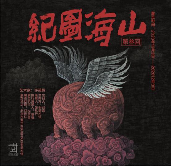 《【鹿鼎注册平台】《山海图纪》(第三回)——许英辉绘画艺术展在树美术馆启幕》