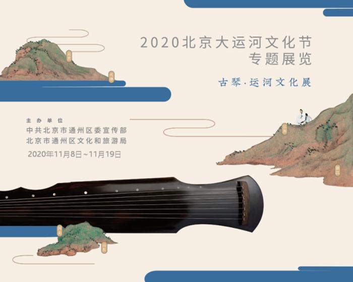 """""""古琴・运河文化展""""北京通州区"""