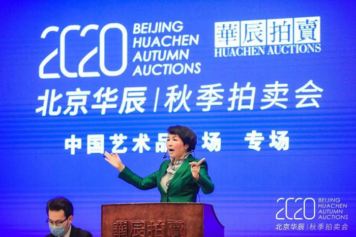 《【鹿鼎代理注册】专题引领消费,经典持续稳定:北京华辰2020年秋拍圆满落槌》