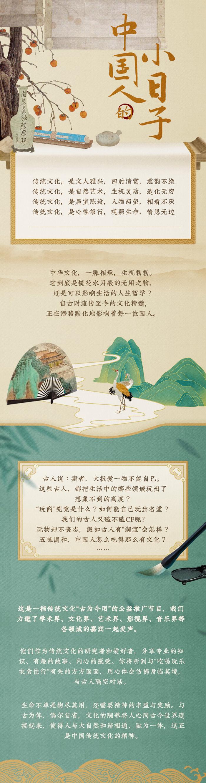 《【鹿鼎平台怎么注册】让传统文化走向日常,《中国人的小日子》跨年重磅上线》