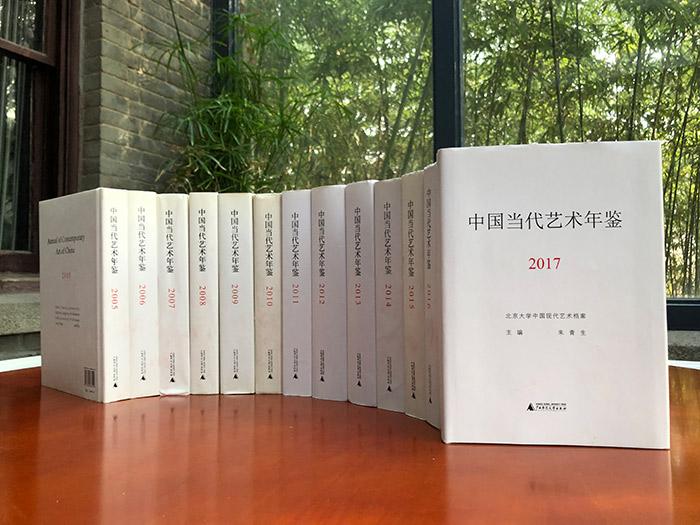 """《【鹿鼎账号注册】""""档案为基,展览为纹""""中国当代艺术年鉴上海展正在举办》"""