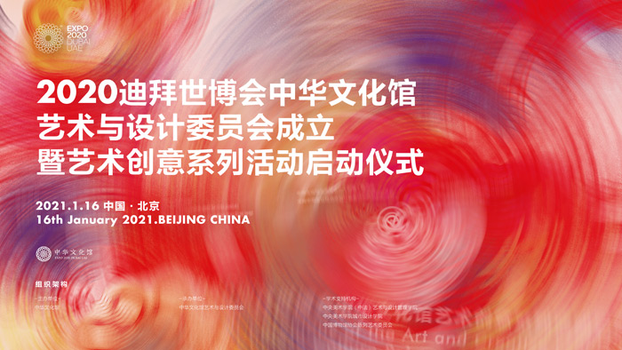 《【鹿鼎注册地址】中华文化馆即将亮相迪拜世博会 艺委会成立并公布艺术创意系列活动五大板块》