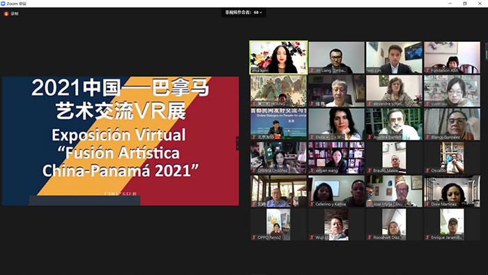 《2021中国—巴拿马艺术交流VR展》线上开幕仪式成功举办