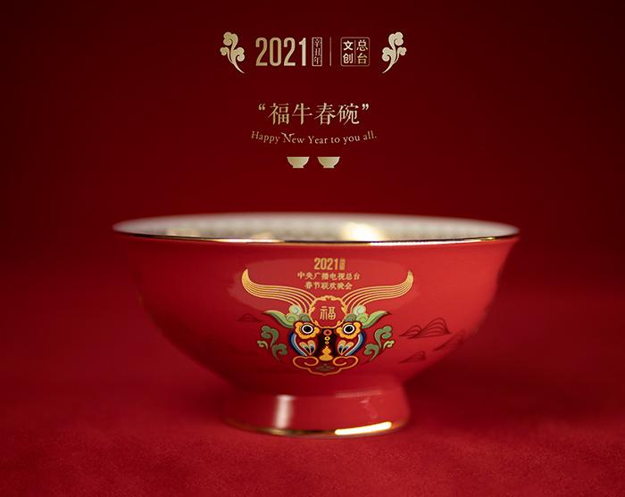 """""""福牛春碗""""设计者王红卫:文创是一个开花结果的过程"""