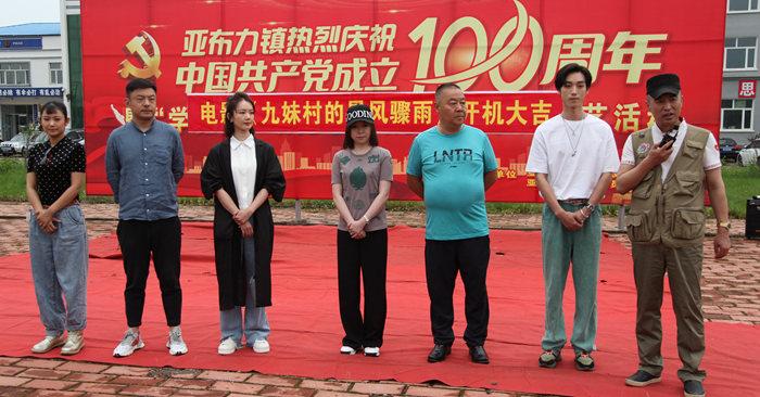 电影《九妹村的暴风骤雨》在黑龙江尚志市亚布力镇盛然开机