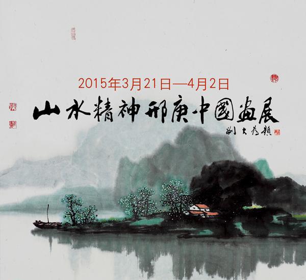 山水 精神 邢庚 中国画展