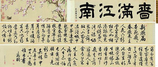文徵明《新燕篇诗意卷》,北京保利十二周年春拍中拍得3622.5万元