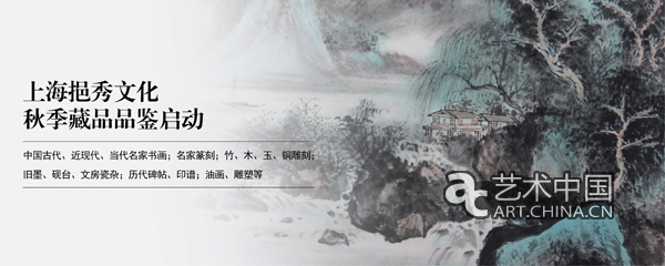 2015上海挹秀文化秋季藏品品鉴活动全面启动