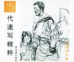艺术 中国 速写 国辉/当代速写精粹 刘国辉专集