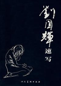 速写 国辉/作者:刘国辉 绘出版社:人民美术出版社开本:大16开定价:¥...