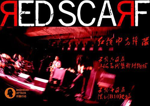 红领巾乐队演出海报