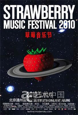 草莓音乐节海报-眼花缭乱逛草莓 三头六臂全攻略