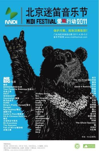 北京迷笛音乐节主题海报及票务信息公布