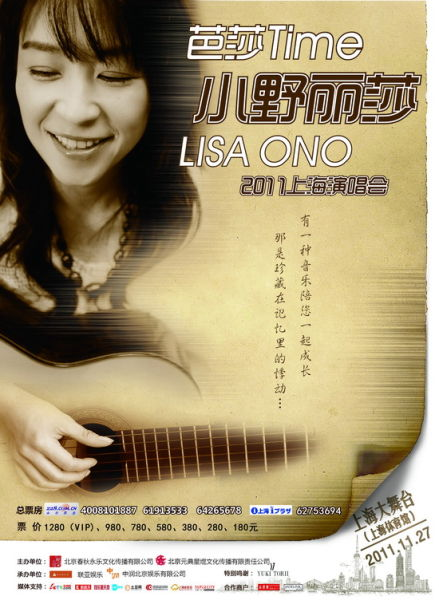 小野丽莎26日上海开唱欲翻唱陈绮贞经典歌曲_艺术中国