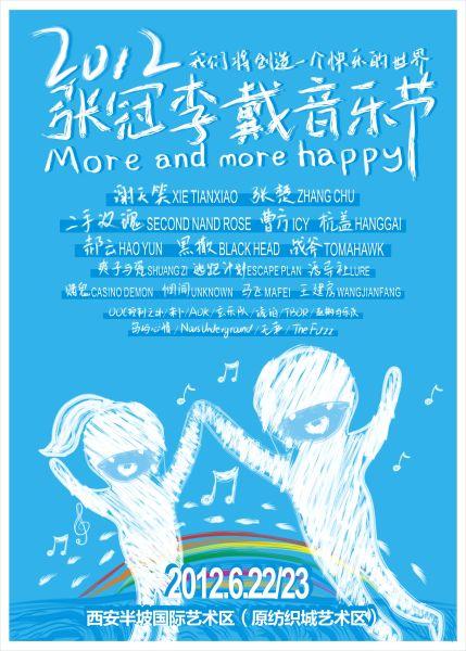 艺术岛屿宣传海报