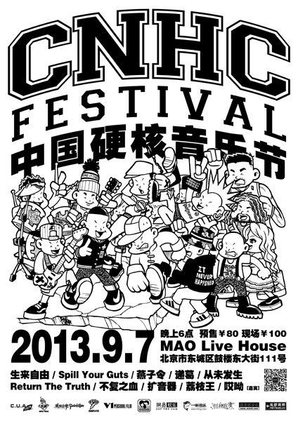2013硬核音乐节海报.