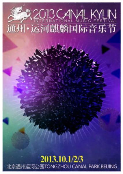 麒麟国际音乐节海报