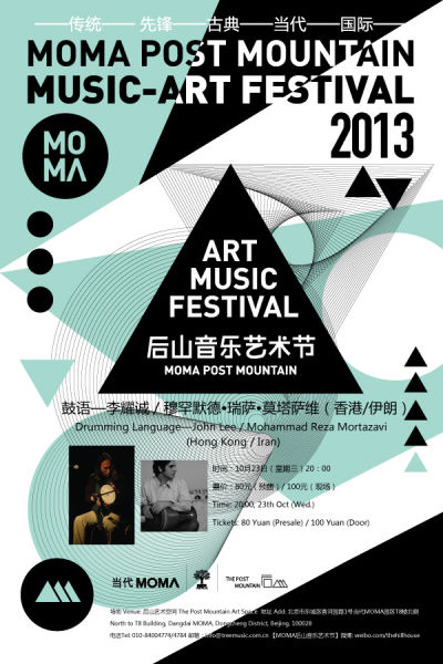 2013MOMA后山音乐艺术节海报