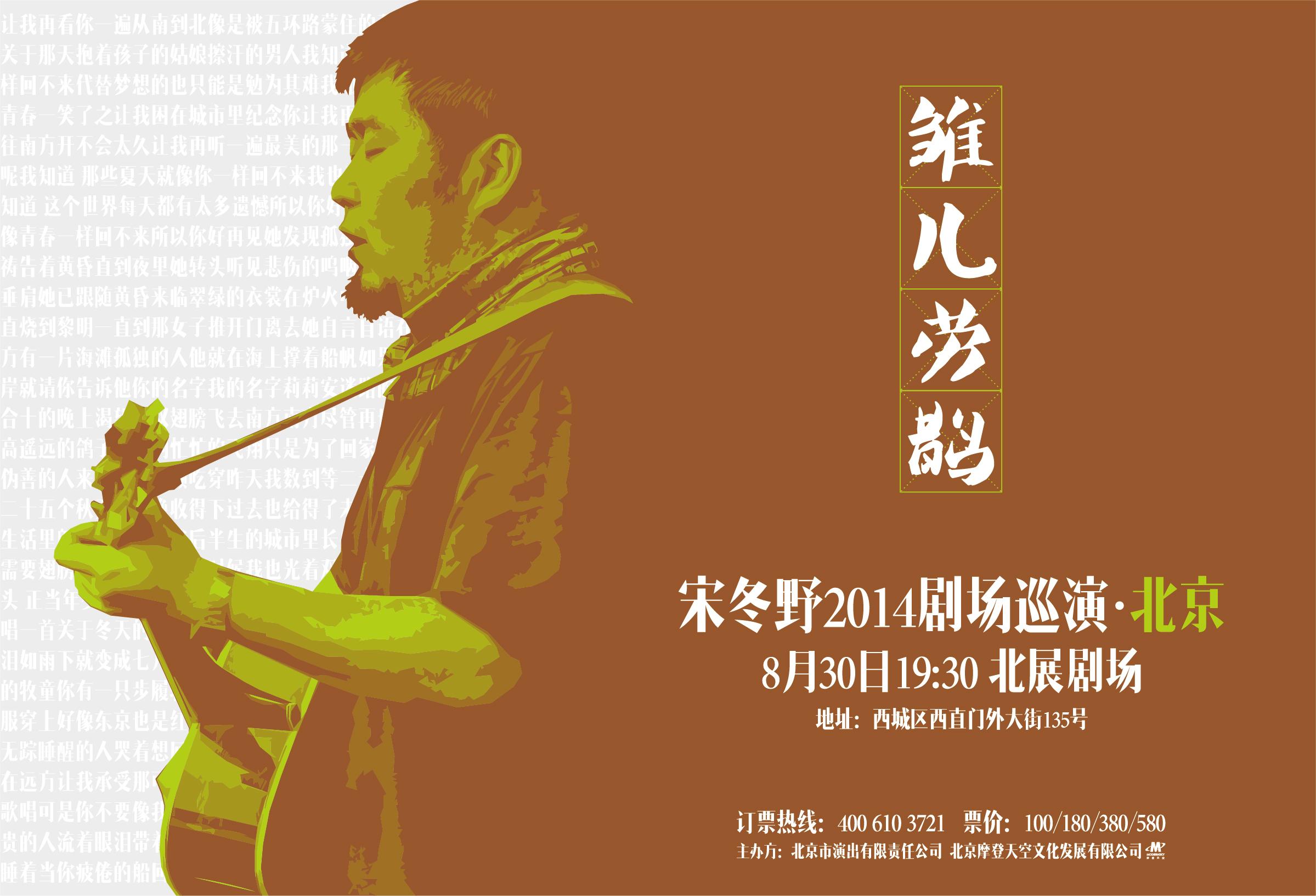 /enpproperty-->  宋冬野演出海报。 8月30日,北京北展剧场,宋冬野百城巡演升级版,2014雏儿劳鹊全国剧场巡演即将在此拉开华美而厚重的帷幕。 礼失而求诸野,当业已体制化的主流乐界创作力渐趋萎靡,陷入沉滞僵化、了无生气的泥淖,筚路蓝缕的独立音乐人以革命性的姿态播下星星之火,迅速燎原于大江南北,海峡两岸,这便是从去年起人们津津乐道的宋冬野现象。冬野自称乐坛稚嫩雏儿,但历经《安和桥北》的爆炸性效应和百城巡演的洗礼,雏鸟奋飞化身劳鹊,得闻喜讯之人均已看到,这安澜平和的啼鸣已插