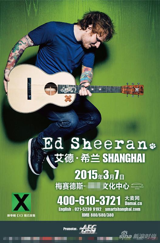 ed sheeran 2015 上海演唱会宣传海报