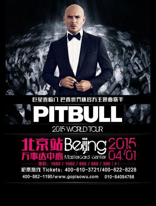 pitbull北京演唱会_说唱巨星Pitbull携巴西世界杯主题曲重磅来华_ 艺术中国