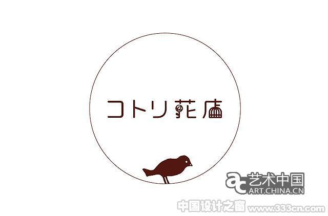 创意字体logo设计_把名字设计成图案图片